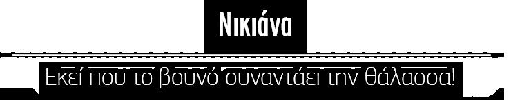 nikiana-text